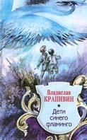 Дети синего фламинго  Крапивин В. купить