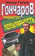 Гончаров приобретает популярность  Петров М. купить