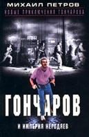 Гончаров и империя негодяев  Петров М. купить
