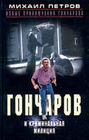 Гончаров и криминальная милиция  Петров М. купить