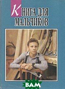 Книга для мальчиков  Богачева О. и др. купить