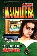 Отравленная жизнь Серия: Женские детективные романы  Малышева А. купить