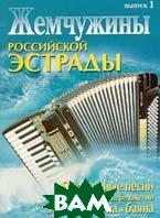 Жемчужины Российской эстрады: Популярные песни и переложении для аккордеона и баяна    купить