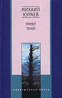 Приют теней  Кураев М. купить