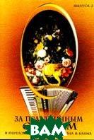 За праздничным столом. Популярные песни в переложении для аккордеона и баяна. Выпуск 2  Катанский В. купить