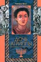 Дочь Агриппы Серия: Отдельное издание Говарда Фаста  Фаст Г. купить