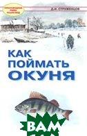 Как поймать окуня Серия: Пресноводные рыбы наших водоемов  Д. И. Струженцов  купить