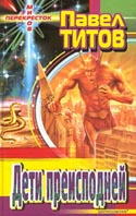 Дети преисподней  Титов П. купить