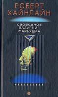 Свободное владение Фарнхема Серия: Фантастический роман  Хайнлайн Р. купить