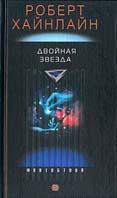 Двойная звезда Серия: Фантастический роман  Хайнлайн Р. купить