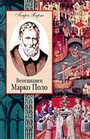 Венецианец Марко Поло  Харт Г. купить