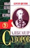 Александр Суворов  Цветков С. купить
