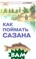 Как поймать сазана Серия: Пресноводные рыбы наших вод  А. П. Мишин  купить