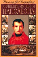Крушение империи Наполеона  Делдерфилд Р. купить