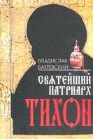Святейший патриарх Тихон Серия: Исторические романы  Бахревский В. купить