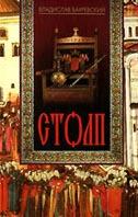 Столп Серия: Исторические романы  Бахревский В. купить
