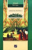 Охота Петра II Серия: Историческая проза  Вигорь Ю. купить