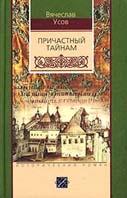Причастный тайнам Серия: Историческая проза  Усов В. купить