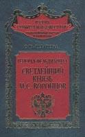 Генерал-фельдмаршал светлейший князь М. С. Воронцов  Захарова О.Ю. купить