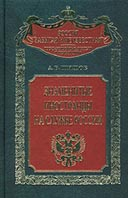 Знаменитые иностранцы на службе России  Шишов А.В. купить