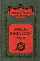 Зарождение добровольческой армии  Волков купить