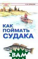 Как поймать судака Серия: Пресноводные рыбы наших вод  С. И. Елисеев  купить