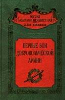 Первые бои добровольческой армии  Волков купить