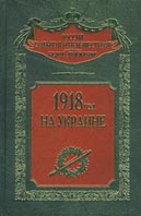 1918 год на Украине  Волков купить