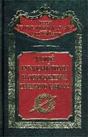 Второй Кубанский поход и освобождение Северного Кавказа  Волков С.В. купить