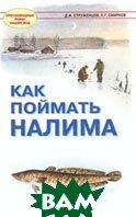 Как поймать налима Серия: Пресноводные рыбы наших вод  Д. И. Струженцов, С. Г. Смирнов  купить
