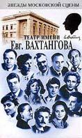 Театр имени Вахтангова  Поюровский Б. купить