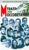Театр имени Моссовета  Поюровский Б. купить