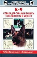 К-9 - собака для охраны и защиты собственности и бизнеса  Дьюэт К., Дьюэт Дж. купить