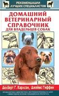 Домашний ветеринарный справочник для владельцев собак  Карлсон Делберт Дж., Гиффин Джеймс М. купить