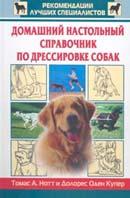 Домашний настольный справочник по дрессировке собак  Нотт Т. купить
