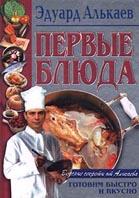 Первые блюда  Алькаев Э. Н. купить