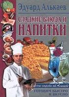 Сладкие блюда и напитки  Алькаев Э.Н. купить