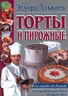 Торты и пирожные   Алькаев Э.Н. купить