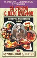 За столом с Ниро Вульфом, или Секреты кухни великого сыщика Кулинарный детектив  Лазерсон И. купить