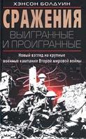 Сражения выигранные и проигранные Новый взгляд на крупные военные кампании Второй мировой войны  Болдуин Х. купить