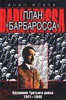 План Барбаросса Крушение Третьего рейха 1941-1945  Кларк А. купить