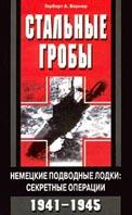 Стальные гробы Немецкие подводные лодки Секретные операции 1941-1945 гг.  Вернер Г.А. купить