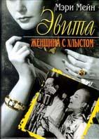 Эвита Женщина с хлыстом  Мейн М. купить