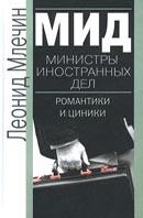 МИД Министры иностранных дел Романтики и циники  Млечин Л. купить