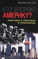 Кто взорвал Америку Империя террора от Красных бригад до Исламского джихада  Млечин Л. купить