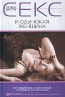 Секс и одинокая женщина Как избавиться от комплексов и устроить личную жизнь  Браун Х. купить