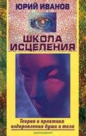 Школа исцеления Серия: Теория и практика оздоровления души и тела  Иванов Ю. купить