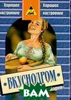 Вкуснодром Веселая кулинария Серия: Хорошее настроение  С. М. Белоусов купить
