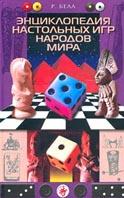 Энциклопедия настольных игр народов мира  Белл Р. купить