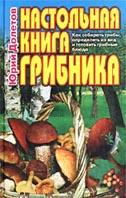 Настольная книга грибника  Долетов Ю. купить